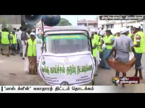 Mass-Clean-scheme-lauched-in-Thiruvallur-after-viral-fever-outbreak