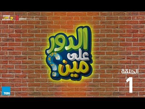 """الحلقة الأولى من برنامج """"الدور على مين؟"""" مع سامح حسين"""