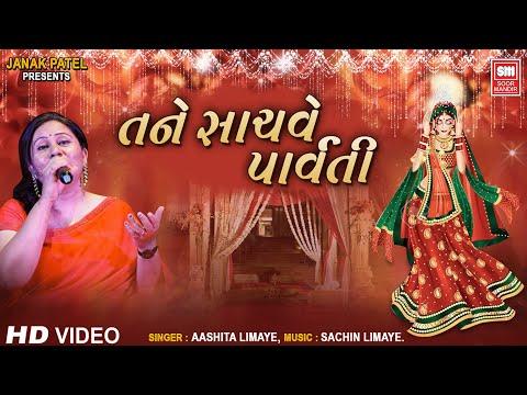 Video Tane Sachave Parvati : Gujarati Lagna Geet : Sachin Limaye : Soormandir download in MP3, 3GP, MP4, WEBM, AVI, FLV January 2017