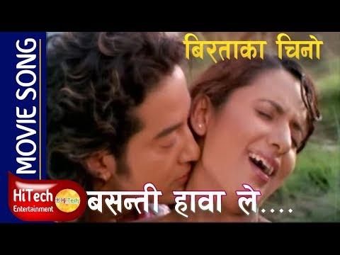 (BASANTI HAWALE | Nepali Movie Song | Biratako Chino | Richa Ghimire Suman Singh - Duration: 5 minutes, 21 seconds.)