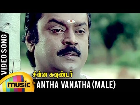 Video Antha Vanatha Pola Video Song | Male Version | Chinna Gounder Tamil Movie | Vijayakanth | Ilayaraja download in MP3, 3GP, MP4, WEBM, AVI, FLV January 2017