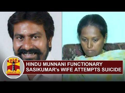 Hindu-Munnani-Functionary-Sasikumars-Wife-Yamuna-attempts-Suicide-Thanthi-TV