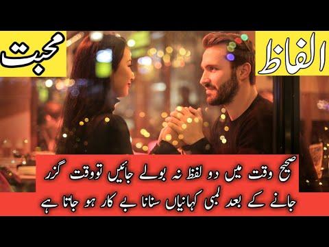 Quotes on friendship - Alfaaz ki Ahmiyat Importance of words-Quotes in Urdu&Hindi- Aqwal E Zareen-Emotional Quotes-Abara vo