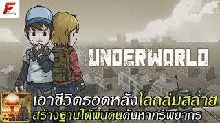 Underworld: The Shelter เกมมือถือเอาชีวิตรอดหลังวันสิ้นโลกสร้างฐานใต้ดินหลบภัย