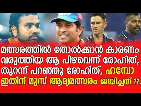 മുംബൈ അവസാനമായി ആദ്യമത്സരം ജയിക്കുമ്പോൾ... - Rohith about the reason behind their loss in 1st match