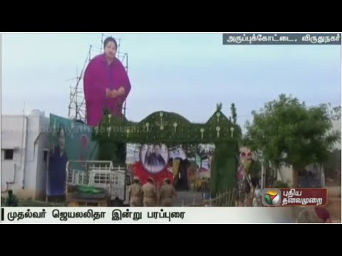 Jayalalithaa-to-campaign-in-Arupukottai-and-introduce-candidates-of-14-constituencies