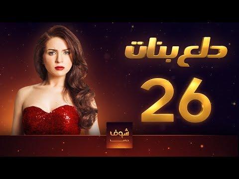 مسلسل دلع بنات الحلقة 26 السادسة والعشرون | HD - Dalaa Banat Ep 26 (видео)