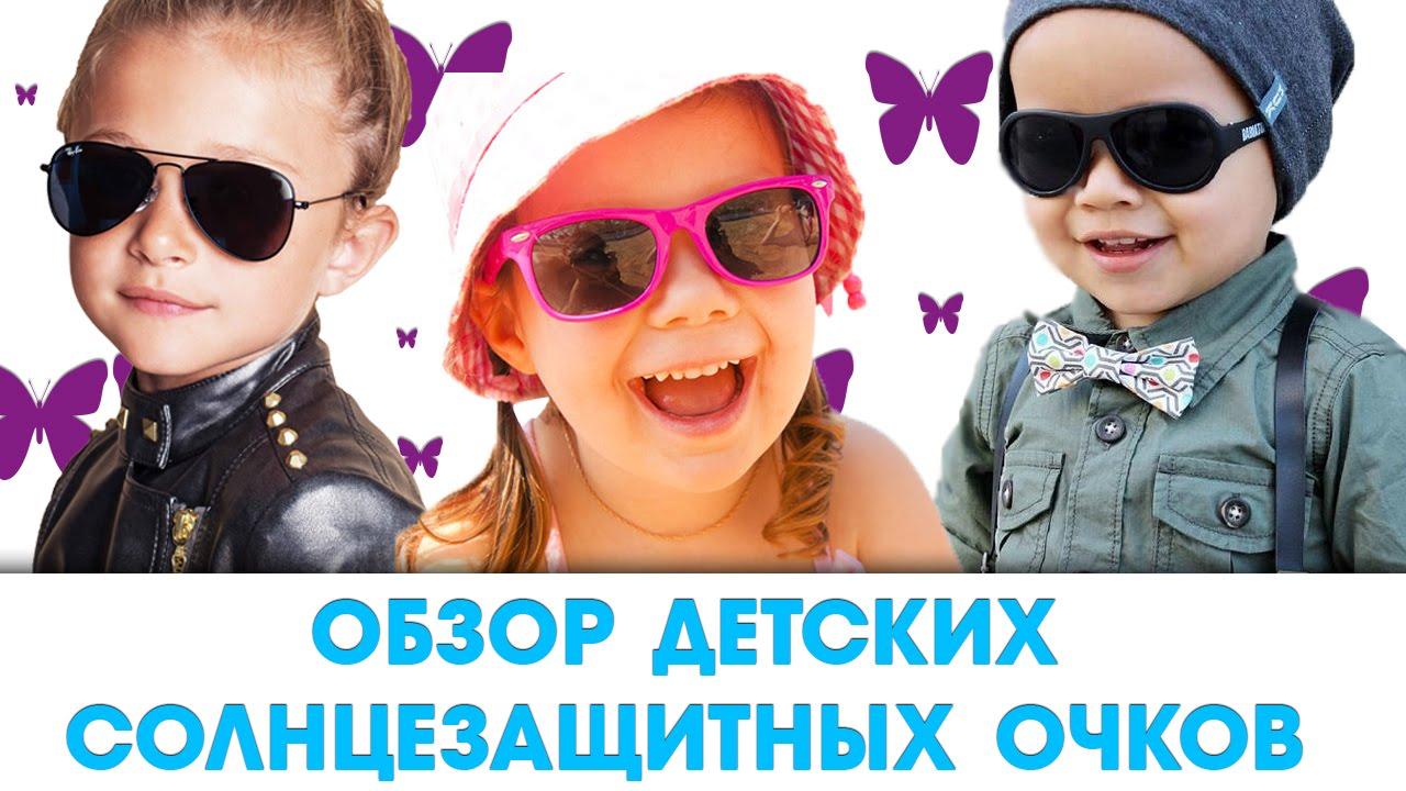 Детские солнцезащитные очки 2016