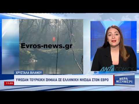 Video - Τοποθέτησαν τουρκική σημαία σε ελληνική νησίδα στον Έβρο