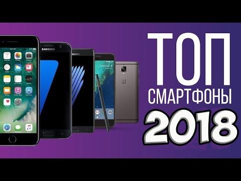 Лучшие бюджетные смартфоны 2018 года по цене и качеству / ТОП смартфонов 2018 года