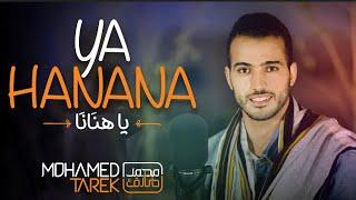 Video Ya Hanana - Mohamed tarek | يا هنانا - محمد طارق MP3, 3GP, MP4, WEBM, AVI, FLV Oktober 2018