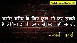 These are some amazing Karl Marx Quotes in Hindi.