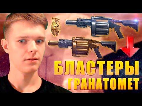 НОВАЯ СПЕЦОПЕРАЦИЯ В WARFACE !!! - БЛАСТЕРЫ,ГРАНАТОМЕТ,НОВЫЕ ПУШКИ! (видео)