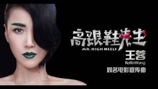 Nonton 王蓉(Rollin Wang)-A Part Of 高跟鞋先生(Mr.High Heels) MV Film Subtitle Indonesia Streaming Movie Download