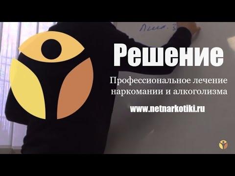 Наркологическая клиника РЕШЕНИЕ: БЕСПЛАТНО группа для родителей! Лекции: наркоман и общество (видео)