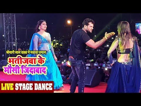 #Khesari Lal    Stage Show   भतीजवा के मौसी जिंदाबाद Bhatijwa ke mausi jindabad