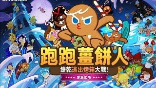 Download Lagu 跑跑薑餅人 冰浪之塔 46-3 Mp3