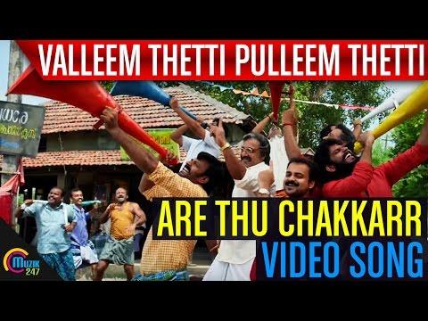 Are Thu Chakkarr Video Song From Valleem Thetti Pulleem Thetti