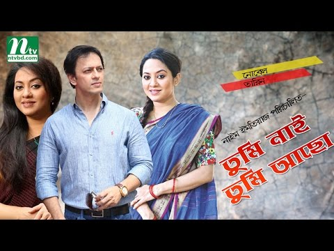 Bangla Natok Tumi Nai Tumi Acho (তুমি নাই তুমি আছো) | Tarin & Nobel | Bangla Drama by Noyeem Imtiaz