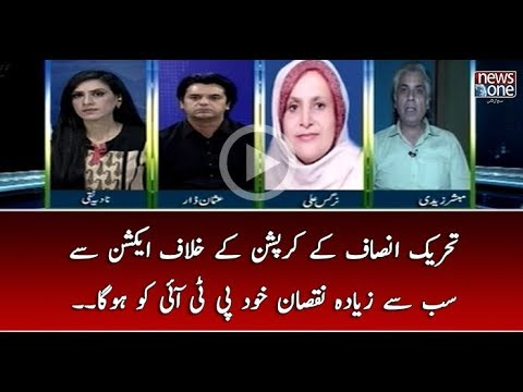 Tehreek Insaaf Kay Corruption Kay Action Say Sab Say Ziada Nuqsaan Khud PTI Ko Ho Ga
