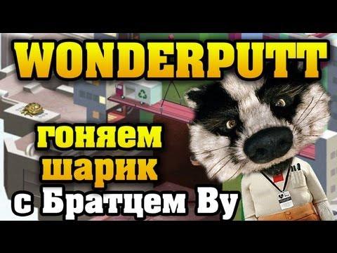 Минигольфим в Wonderputt с Братцем Ву