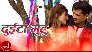 Duita Mutu - Dinesh Pariyar