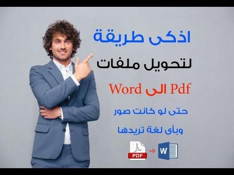 طريقة احترافية وزكية لتحويل ملفات Pdf الى ملفات Word  بأى لغة وبدون برامج