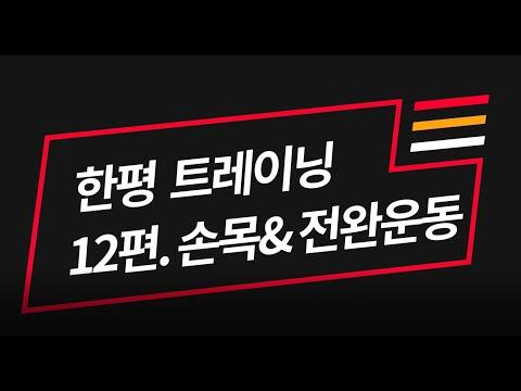 [한평트레이닝] 12편 : 속목&전완운동
