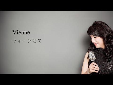 Vienne ウィーンにて (Barbara バルバラ) Covered by Sachiko NOMURA 野村幸子
