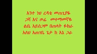 New Ethiopian Orthodox Mezmur (ante Neh Redate