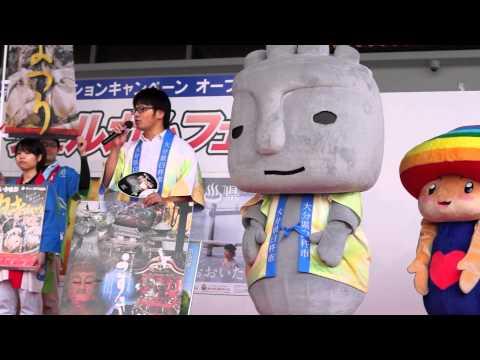 大分県臼杵市の観光PRとゆるキャラ「ほっとさん」【おんせん県おおいた】