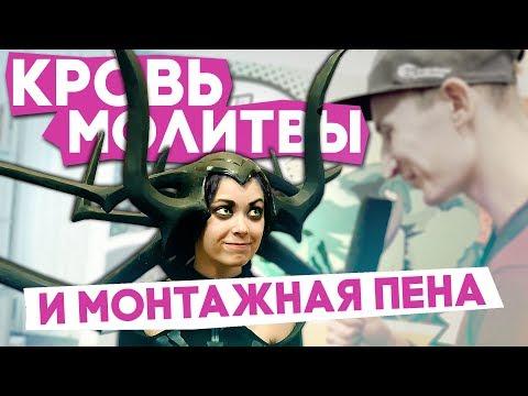 ПОЛНЫЙ РЕПОРТАЖ с Kyiv ComicCon 2018