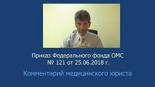 Приказ Федерального фонда ОМС № 121 от 25 июня 2018 года