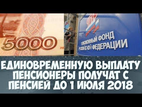 Единовременную выплату пенсионеры получат вместе с пенсией до 1 июля 2018 года - DomaVideo.Ru