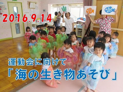 八幡保育園(福井市)2016運動会に向けてぞう組(2歳児)が海の生き物あそび
