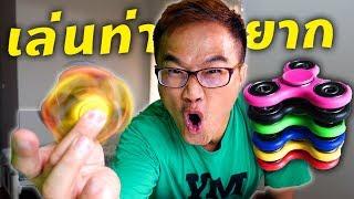 เล่น FIDGET SPINNER ขั้นเทพกว่า!!! สุดยอด Tricks!!
