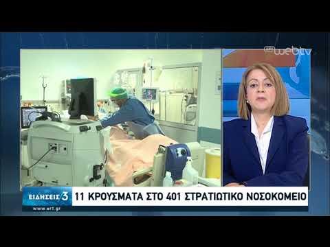 Η εξέλιξη του Κορονοϊού στην Ελλάδα | 07/05/2020 | ΕΡΤ