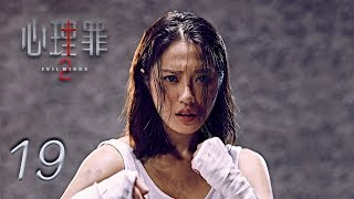 Video Evil Minds 2 | EP19 | 心理罪2 |  Eng Sub | Letv Official MP3, 3GP, MP4, WEBM, AVI, FLV Agustus 2018
