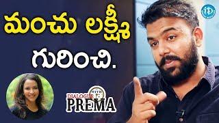 Video Tharun Bhascker About Manchu Laxmi || Dialogue With Prema MP3, 3GP, MP4, WEBM, AVI, FLV Oktober 2018