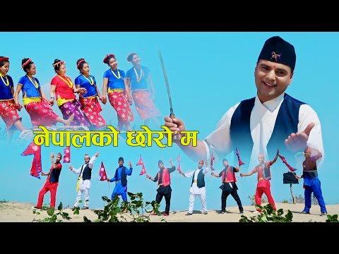 (नेपालकाे छाेराे म || New Nepali National Song 2075, 2018 || Resham Sapkota - Duration: 5 minutes, 10 seconds.)