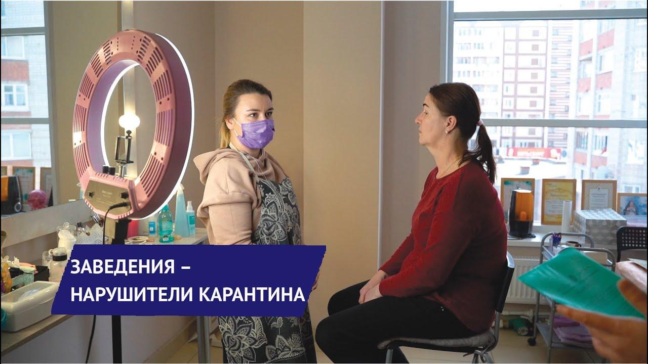 Рейд по незакрытым заведениям Ижевска в связи с ситуацией с коронавирусом