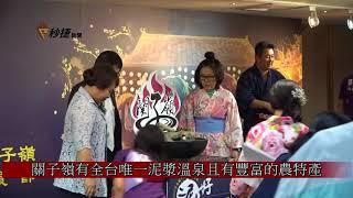 9/23~10/22  台南關子嶺溫泉美食節