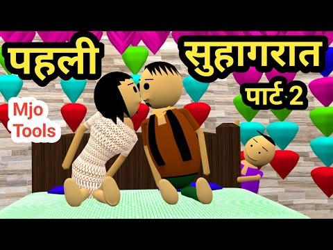 First Suhagraat Part 2 First Night First Honeymoon First Wedding Night Shadi ki Pahli Raat Mjo Tools