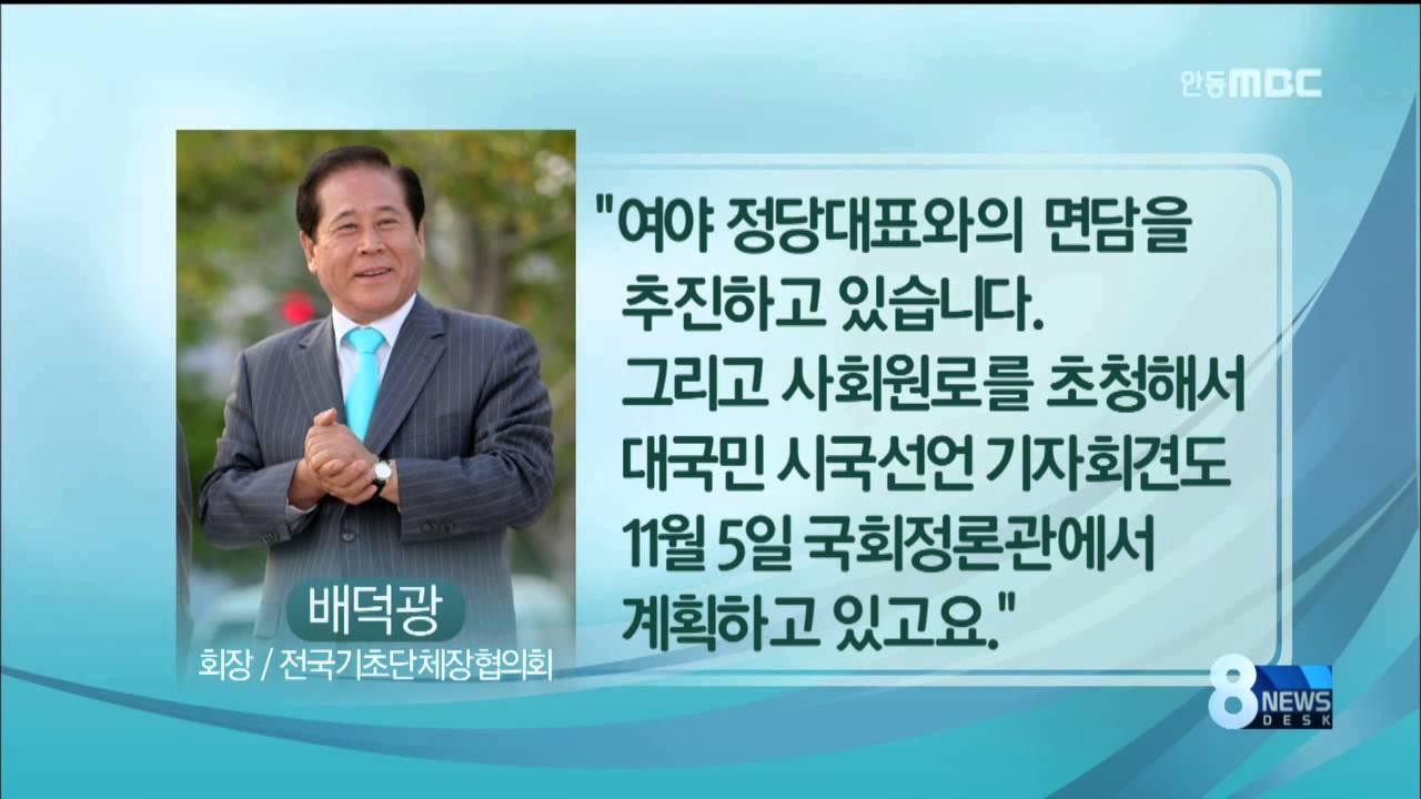R]기초단체장, 정당공천제 폐지 촉구