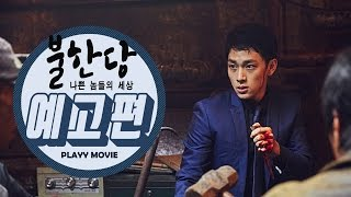 Nonton                                     The Merciless  2016                   Playy Film Subtitle Indonesia Streaming Movie Download