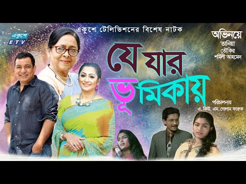 Bangla Natok | যে যার ভূমিকায় | Je Jar Bhumikaye | Tauquir | Tania | Sharmili Ahmed | ETV Drama