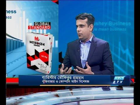 একুশে বিজনেস || ব্যারিস্টার তৌফিকুর রাহমান, পুঁজিবাজার বিশেষজ্ঞ ||  ১ অক্টোবর ২০১৯ || ETV Business