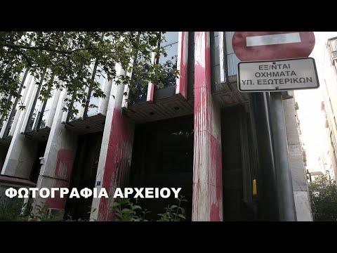 Εισβολή μελών του «Ρουβίκωνα» στο προαύλιο του ΥΠΕΞ