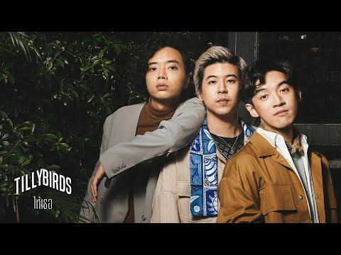 ให้เธอ - Tilly Birds |Official MV|
