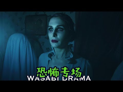 【哇薩比抓馬】男子從小被強迫穿女裝,長大後性情大變,專殺比他漂亮的女孩《潛伏2》Wasabi Dra